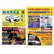 Размещение рекламы в справочнике автомобилиста фото