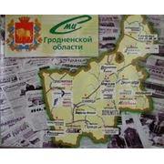 Размещение рекламы в областных и региональных СМИ фото