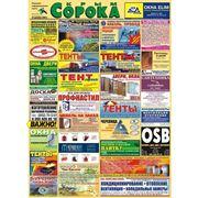 Реклама в газете «Сорока Крым» фото