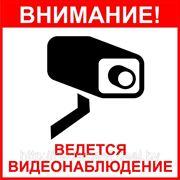 Табличка «Ведется видеонаблюдение» фото