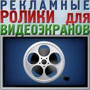 Создание рекламных видеопрезентаций (видеороликов) фото
