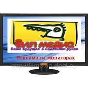 Реклама на мониторах в Могилеве фото