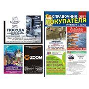 Размещение рекламы в справочнике покупателя товаров и услуг фото