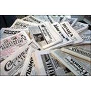 Размещение рекламы в печатных СМИ Беларуси фото