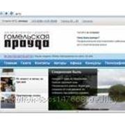 Реклама в областных и региональных изданиях Беларуси фото