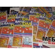 Рекламный каталог фото