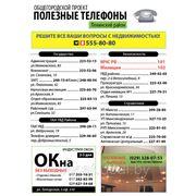 """Общегородской справочник """"Полезные телефоны"""" фото"""