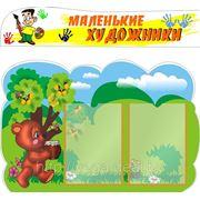 Экспозиционный стенд для детских садов 1 фото