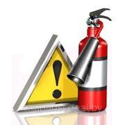 Инструкция по пожарной безопасности. Разработка пакета документов по пожарной безопасности фото