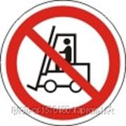 Знаки и таблички безопасности Въезд производственного транспорта запрещен фото