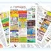 Реклама в прессе г. Астаны и Казахстану фото