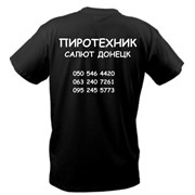 "Фейерверки ""Салют Донецк"" фото"