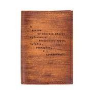 Обложка на паспорт Маяковский (беж потертая) фото