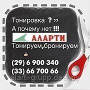 Тонировка авто Минск. Тонировка стекол. фото