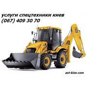 Аренда экскаватора Киев цена. Услуги экскаваторов в Киеве недорого. фото