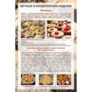 Плакат Кондитерские и мучные изделия Г.4 фото