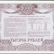 Доходные облигации фото