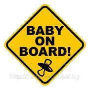 Baby on board, ребенок в машине фото