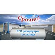 Резервуары РГС со склада фото