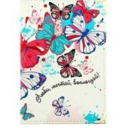 Обложка Для Паспорта Люби, Мечтай, Воплощай фото