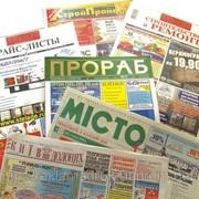 Размещение рекламы и платных информационных материалов фото