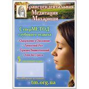Курс Трансцендентальной Медитации Махариши фото