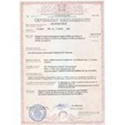 Сертификат качества, сертификат соответствия фото