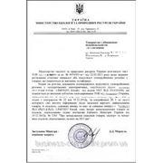 Письмо-разъяснение об отсутствии озоноразрушающих веществ фото
