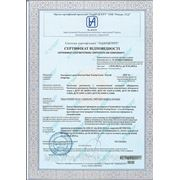 Сертификат проверки типа фото
