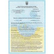 Санитарно-эпидемиологическое заключение (СЭС) МОЗ Украины фото