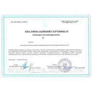 Сертификация инженеров-геодезистов и инженеров-землеустроителей фото