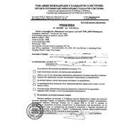 Отказное письмо для торговли и таможенного оформления в Украине фото