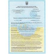 Сертификат соответствия на продукты питания УкрСЕПРО фото