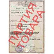 Сертификация партии продукции (товара) импортируемого на территорию Украины фото