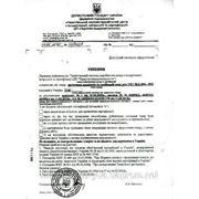 Решение о необязательной сертификации для таможни и торговли фото