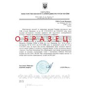 Письма МинПрироды (Отсутствие озоноразрушающих веществ, Разрешение на обращение с опасными веществами) фото
