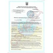 Гигиеническое заключение МОЗ Украины фото