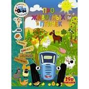 Книга. Синий трактор. Про животных и птичек. С наклейками фото