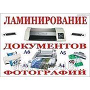 Ламинирование документов и фотографий фото