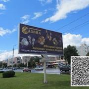 Аренда рекламного щита напротив Давыдовского рынка фото