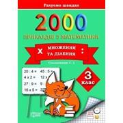 2000 прикладів з математики. Множення та ділення. 3 клас. Солодовник С. І. фото