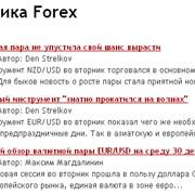 Аналитические обзоры рынков фото