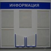 Изготовление информационных стендов в Шымкенте фото