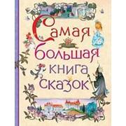 Книга Самая большая книга сказок фото