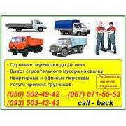 Грузовые перевозки покрышки, колеса, диски Вышгород. Перевозки шины, колесо, покрышка в Вышгороде. фото