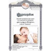 Подарочный сертификат на курс по уходу за новорожденным фото