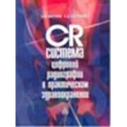 CR-система цифровой радиографии в практическом здравоохранении фото