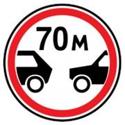 Дорожный знак Ограничение минимальной дистанции Пленка Б. 700мм фото