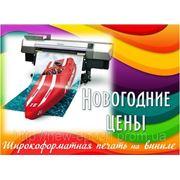 Баннеры: широкоформатная печать на виниле, баннерной ткани фото