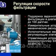 Система контроля скорости фильтрации водки фото